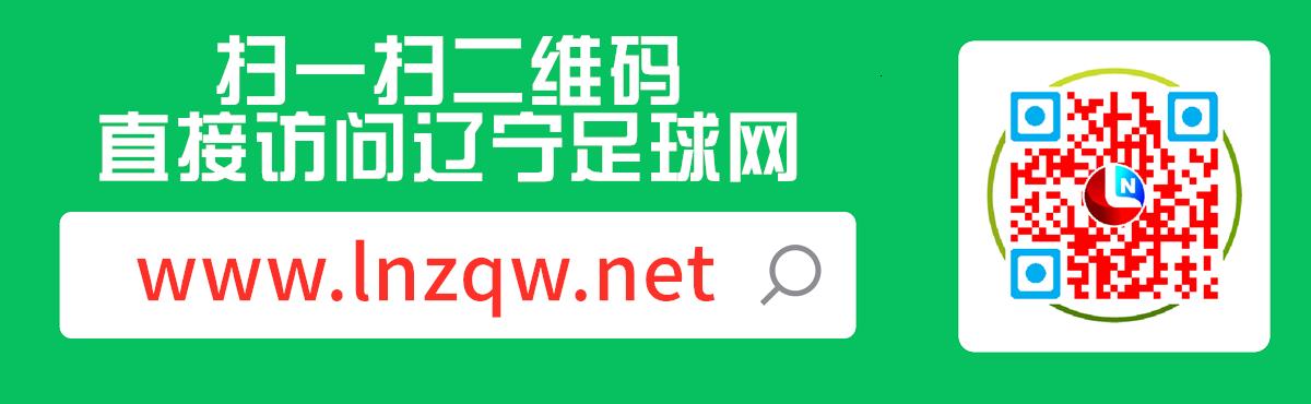 辽宁足球网二维码